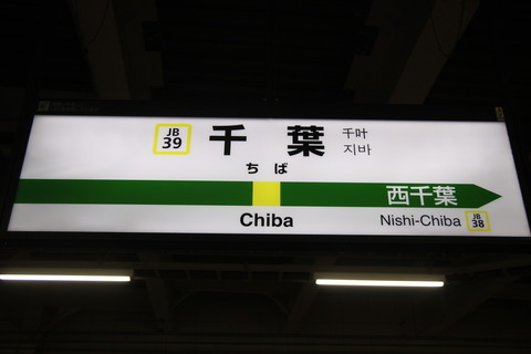 chiba_JB39