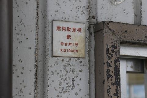 uzennagasaki_waitingroom_plate