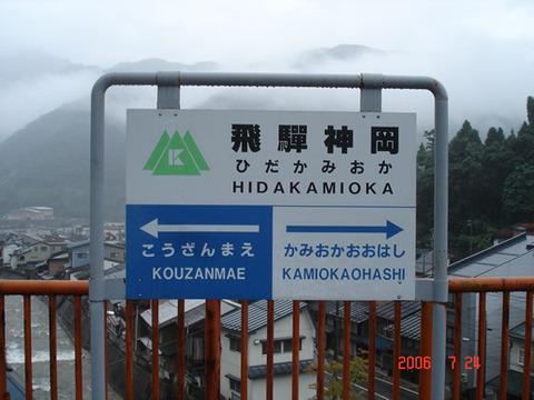 hidakamioka