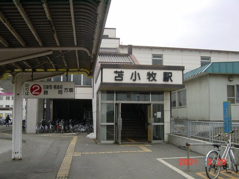 tomakomai_minami