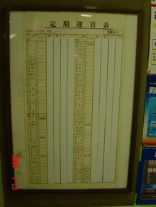 sakuragicho_pass