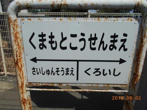 kumamotokosenmae