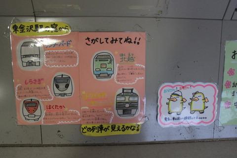 higashikanazawa_madokara