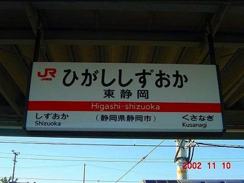 higashishizuoka