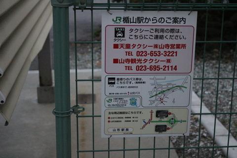 tateyama_taxi