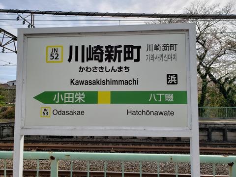 kawasakishimmachi