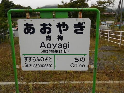 aoyagi