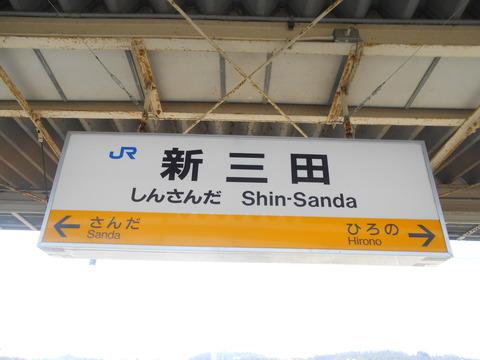 shinsanda