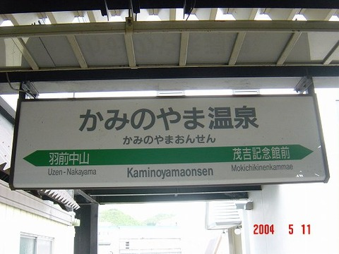 kaminoyamaonsen