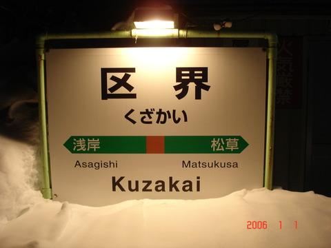 kuzakai