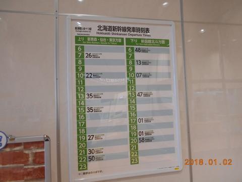 okutsugaruimabetsu_timetable