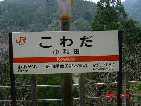 kowada