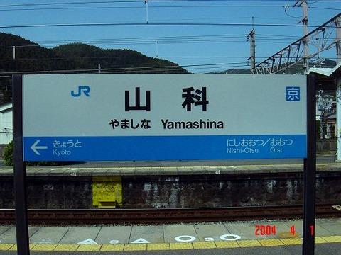 yamashina