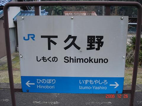 shimokuno
