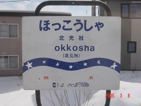 hokkosha