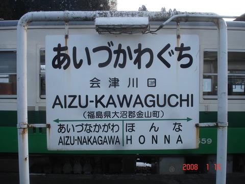 aizukawaguchi