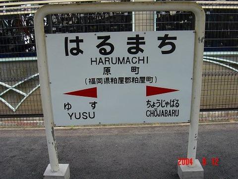 harumachi