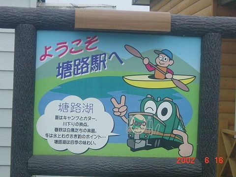 toro_norokko