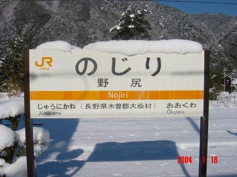 nojiri