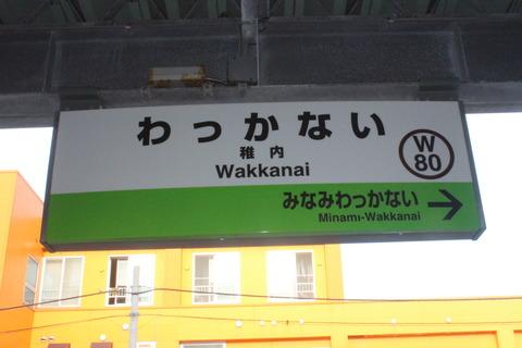 wakkanai
