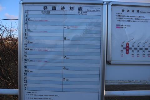 higashinemuro_timetable