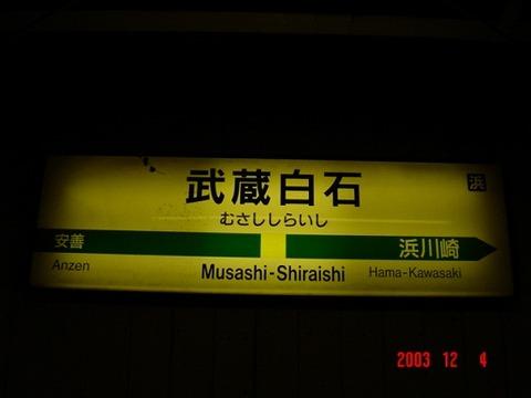 musashishiraishi