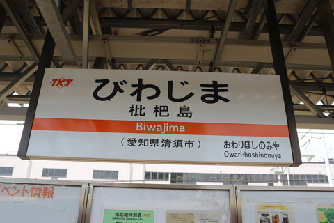 biwajima_TKJ