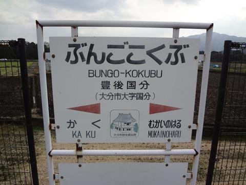 bungokokubu