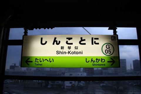 shinkotoni