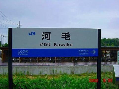 kawake