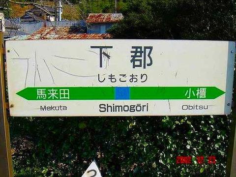 shimogori
