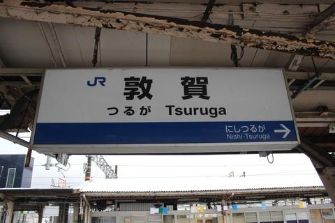 tsuruga_obama