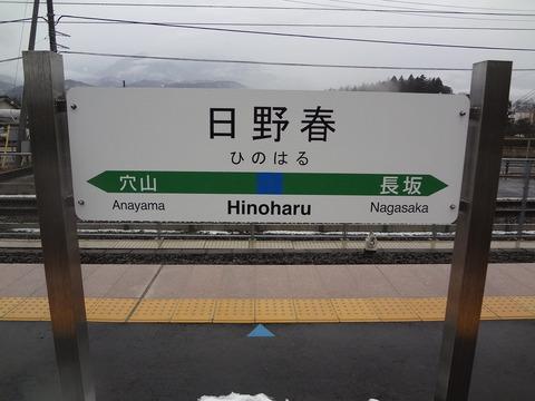 hinoharu