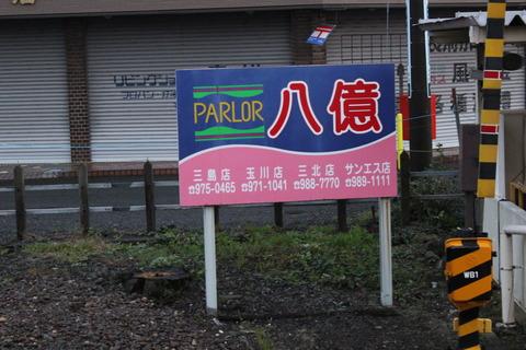 susono_hachioku