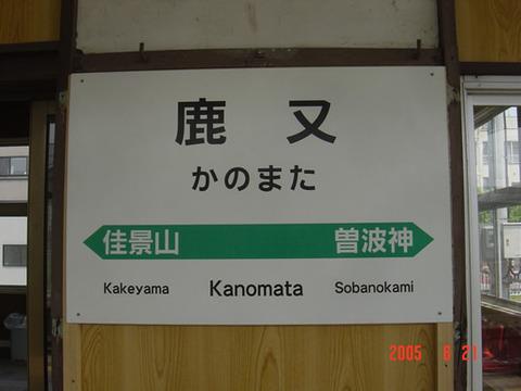 kanomata