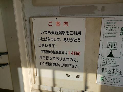 higashiniigata_dozo