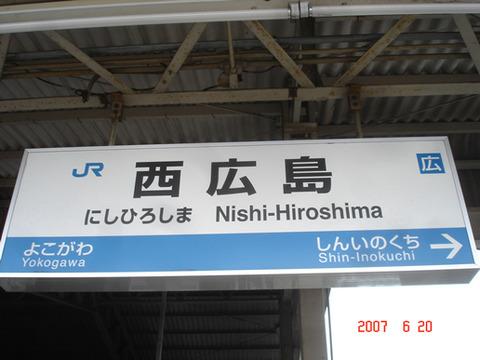 nishihiroshima