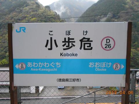 koboke