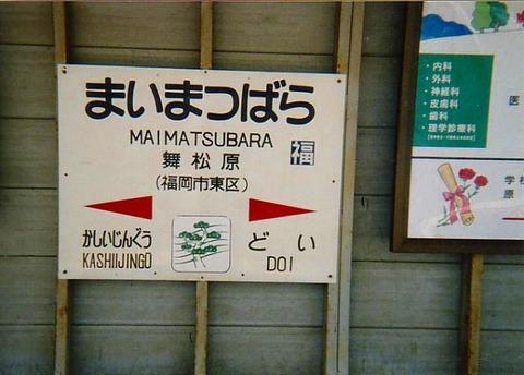 maimatsubara