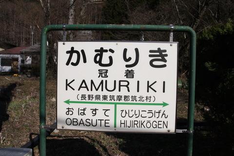 kamuriki