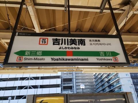 yoshikawaminami