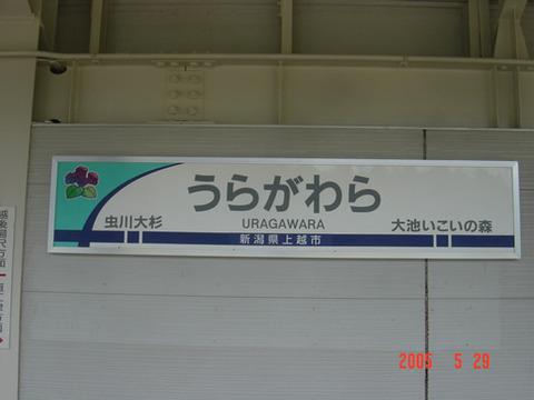 uragawara