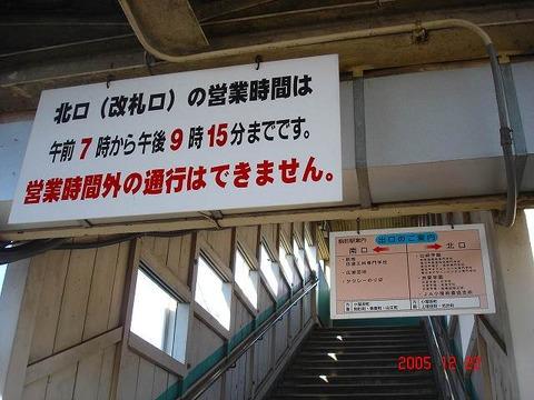 komagata_exit_info