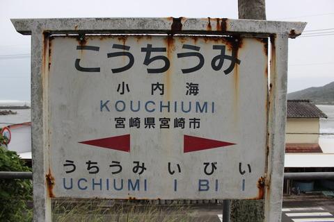 kouchiumi