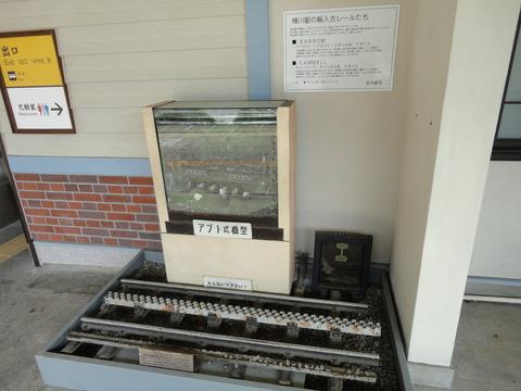 yokokawa_aputo