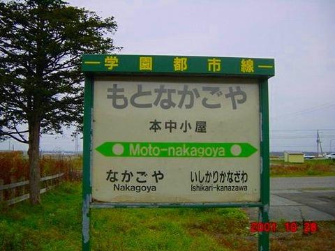 motonakagoya