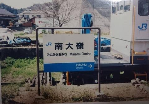 minamiomine_shisen