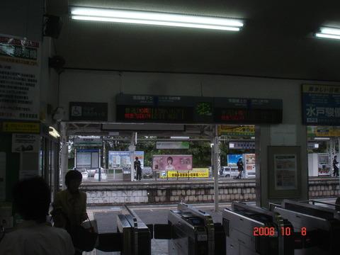 hitachitaga_kaisatsu