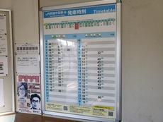 awanakashima_timetable