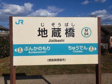 jizobashi